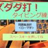 Scratchでタイピング練習とローマ字、英語を覚えるソフトを作りました