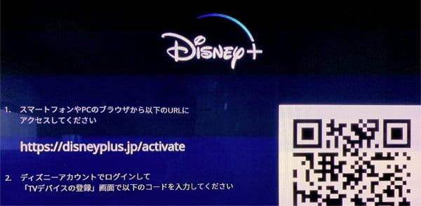 ディズニープラスアプリのTVデバイスの登録画面