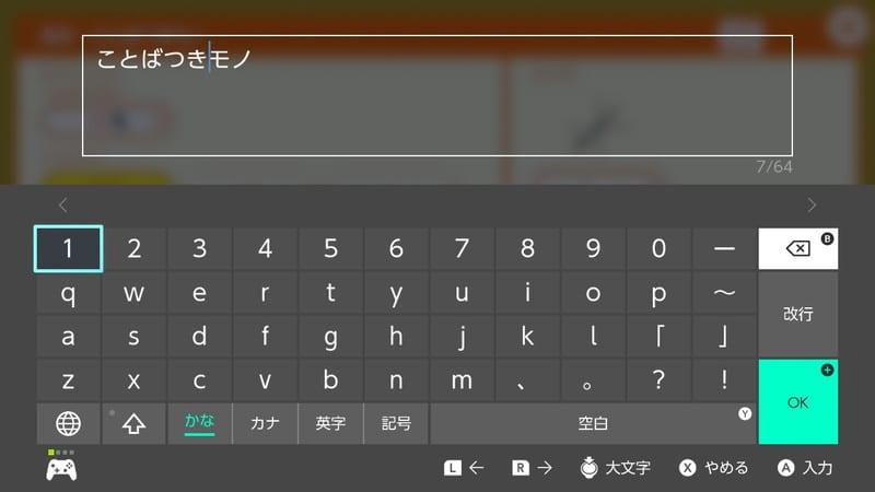 テキスト入力画面でキーボード操作を試す