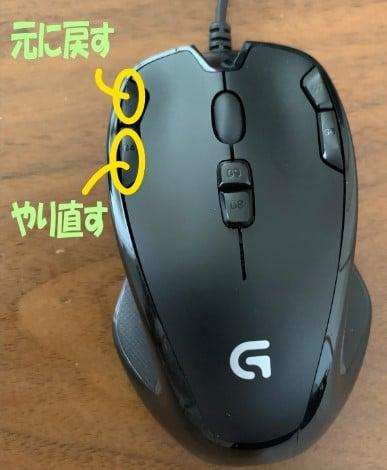 マウスでも元に戻す、やり直すが操作できる