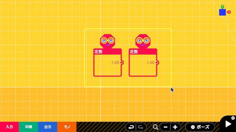 黄色い枠線で複数のノードンを選択できる