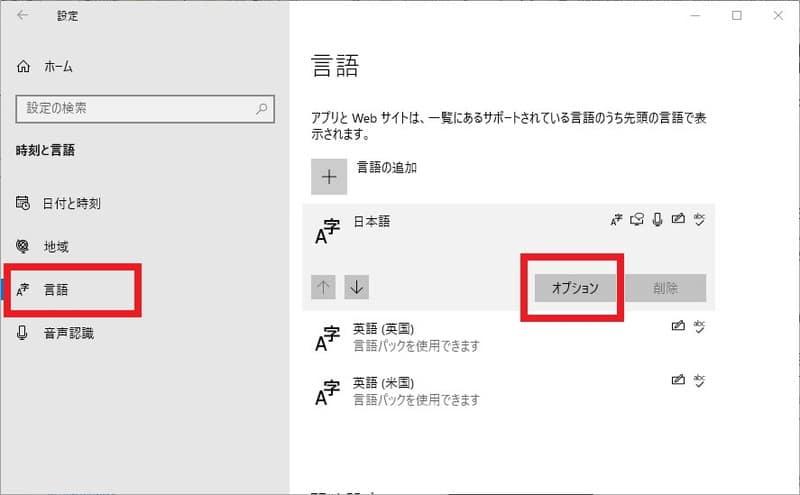 言語の設定で日本語のオプションを選択