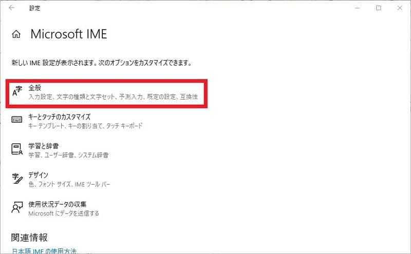 Microsoft IMEのオプションで全般を選択