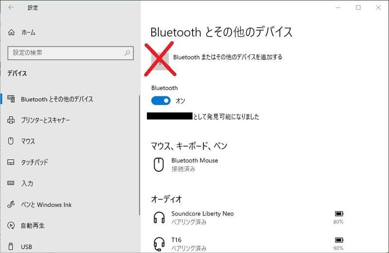 Bluetoothとその他のデバイスを追加するのボタンではうまくいきません