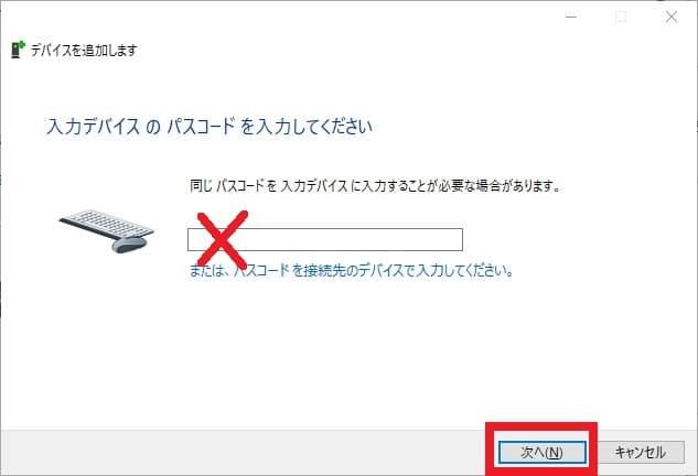 入力デバイスのパスコードは入力せずに、次へボタンをクリックする
