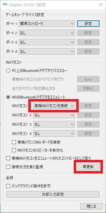 実機Wiiリモコンを接続を選択した状態で、再更新ボタンをクリックする