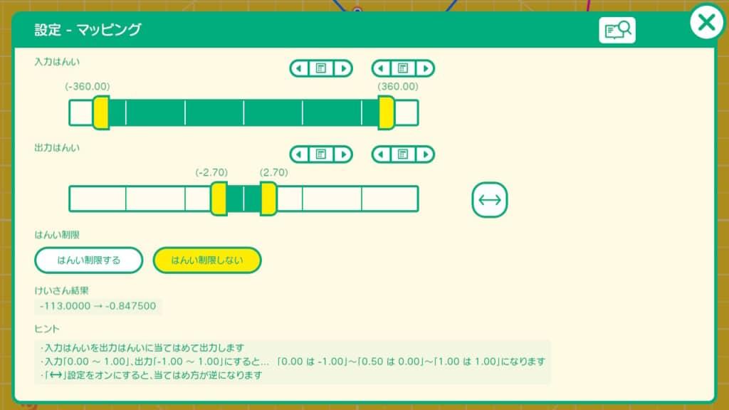 Y座標(Z座標)に対するマッピングノードンの設定